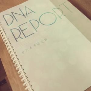 以前の記事: DNA予防美容の検査して私自身変わった事〜
