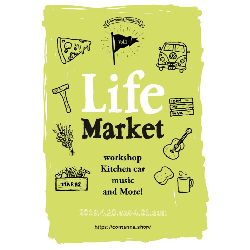 ライフマーケット???Life Market???